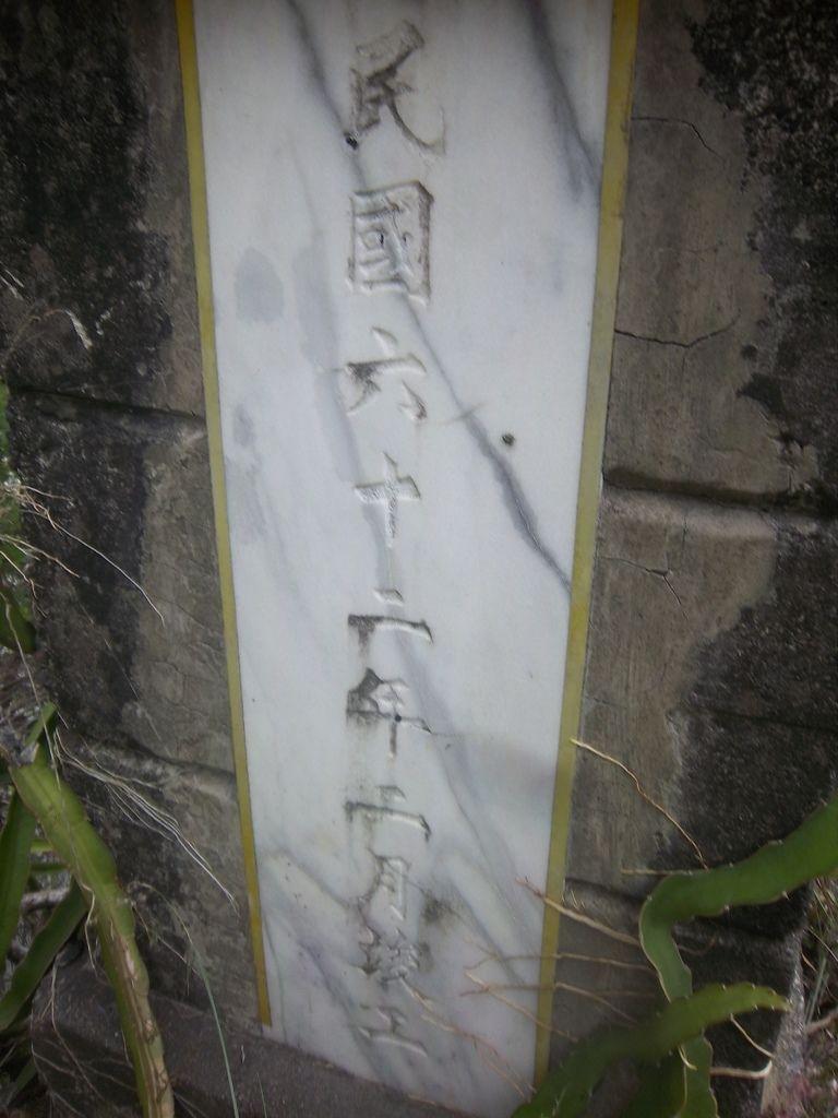 仙洞橋 民國六十二年
