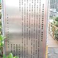 福興吊橋重修紀念文