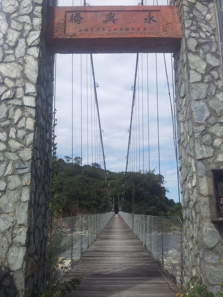 永興吊橋(五十三年八月)