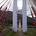 鵲橋(水里)