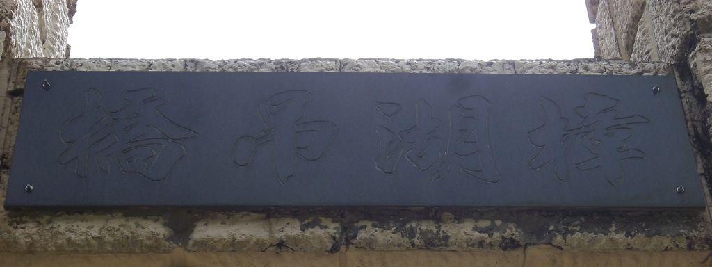 樟湖吊橋(古坑)