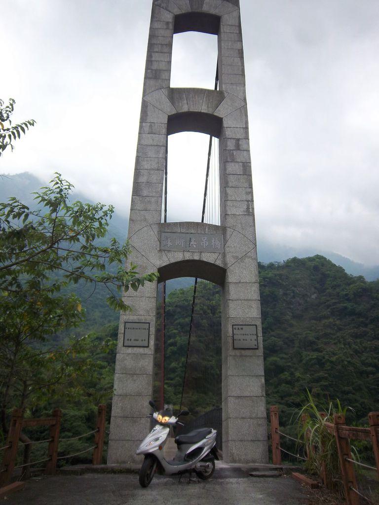 穌斯共吊橋