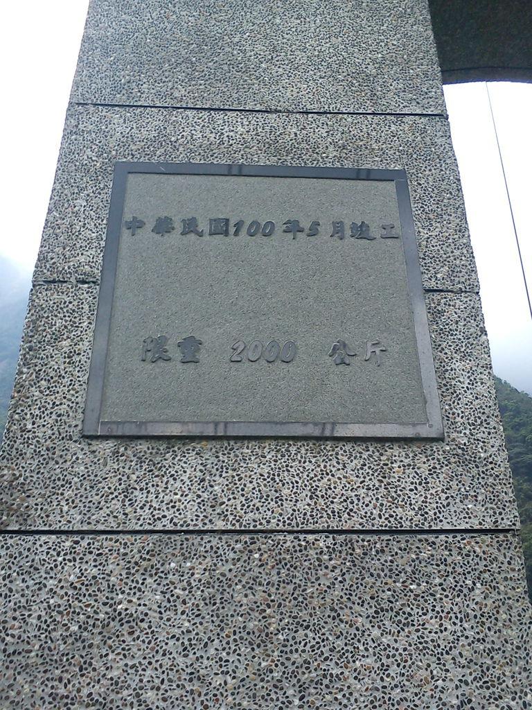 民國100年竣工