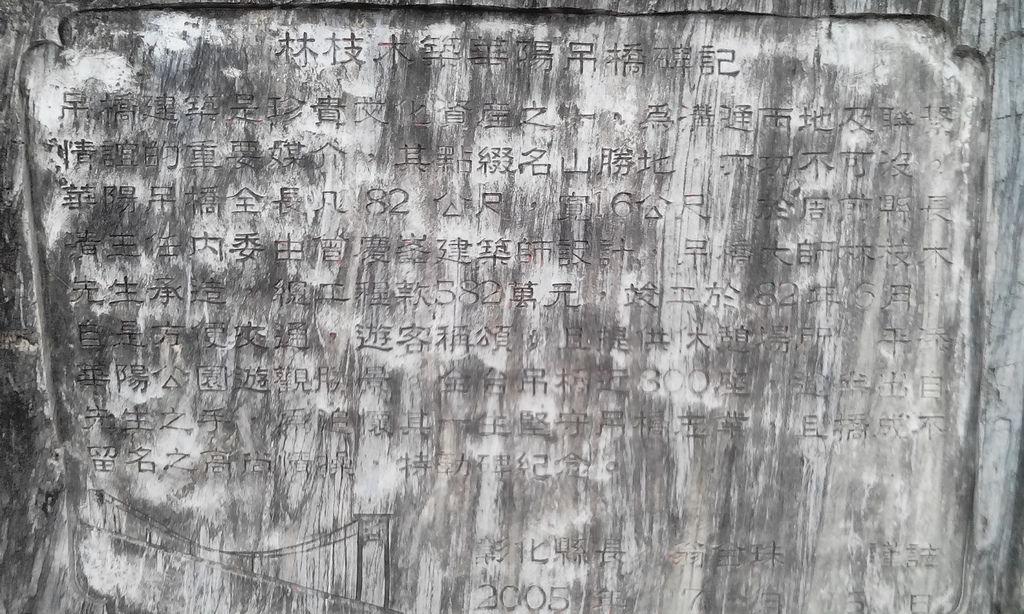 林枝木築華陽吊橋碑記