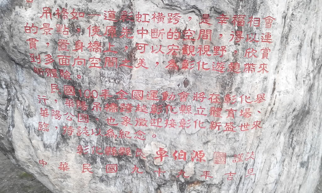 華陽吊橋重修銘記