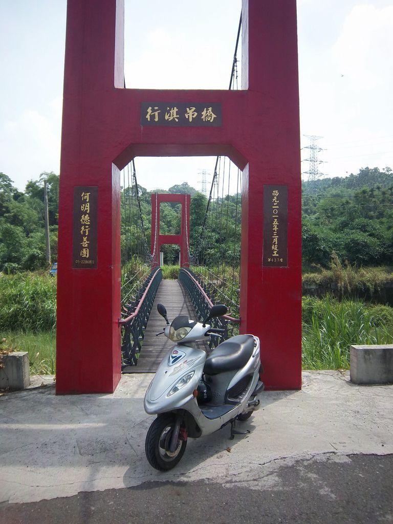 行淇吊橋(古坑)