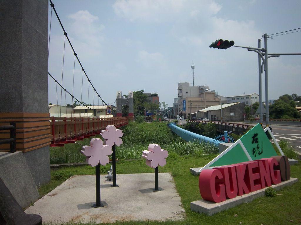 福祿壽酒廠前景觀吊橋(古坑)