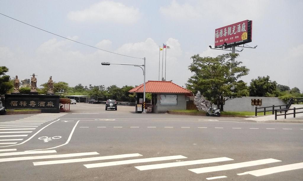 福祿壽酒廠(古坑)