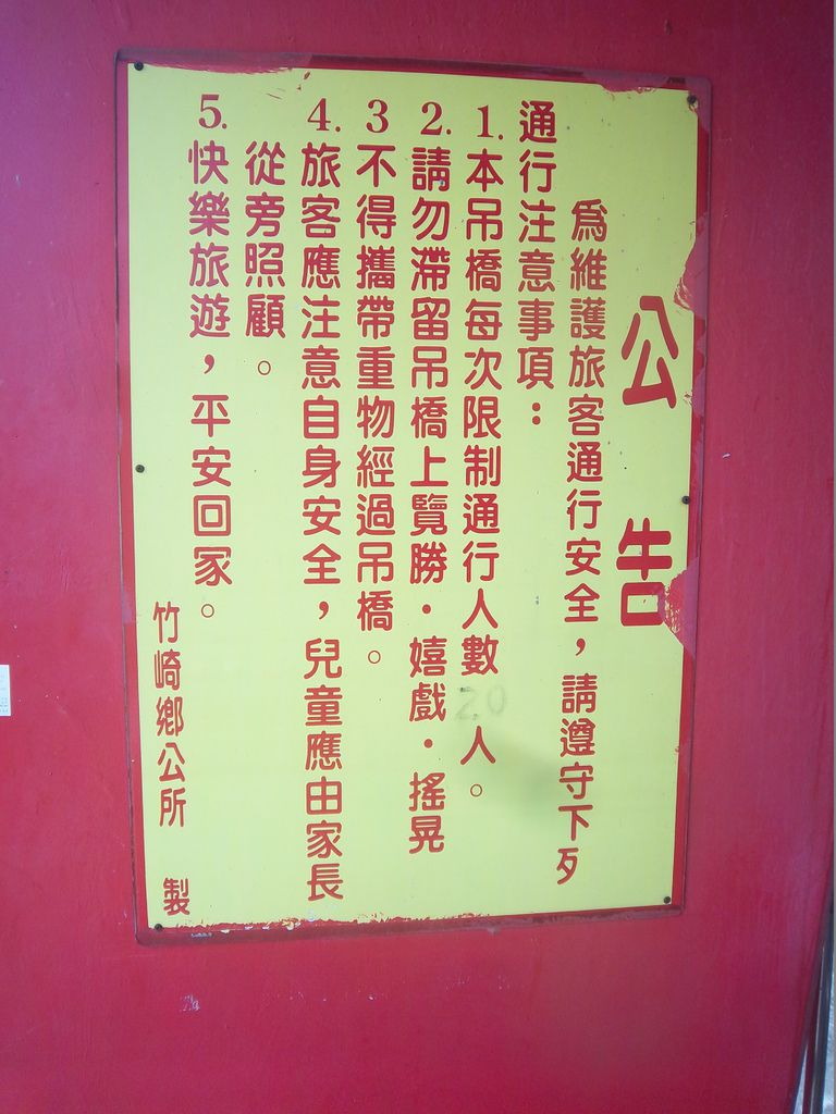 弘景橋 注意事項