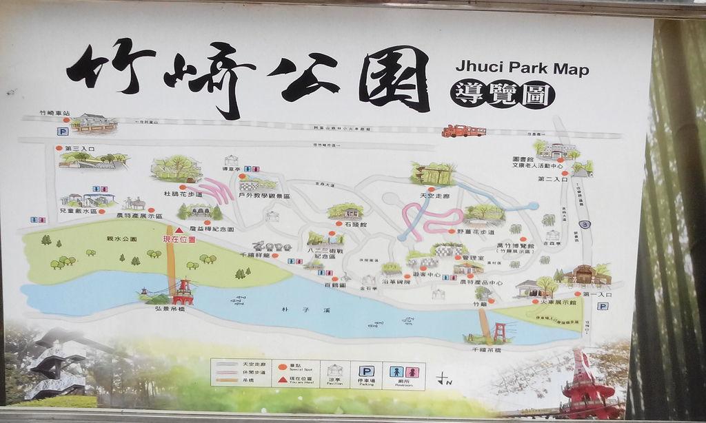 竹崎公園導覽