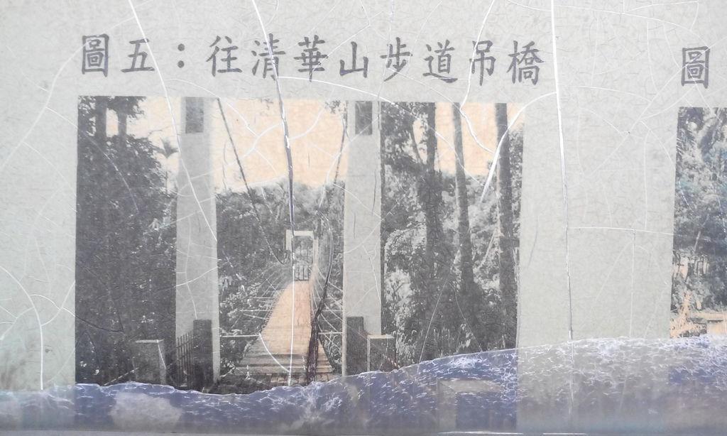 往清華山步道吊橋