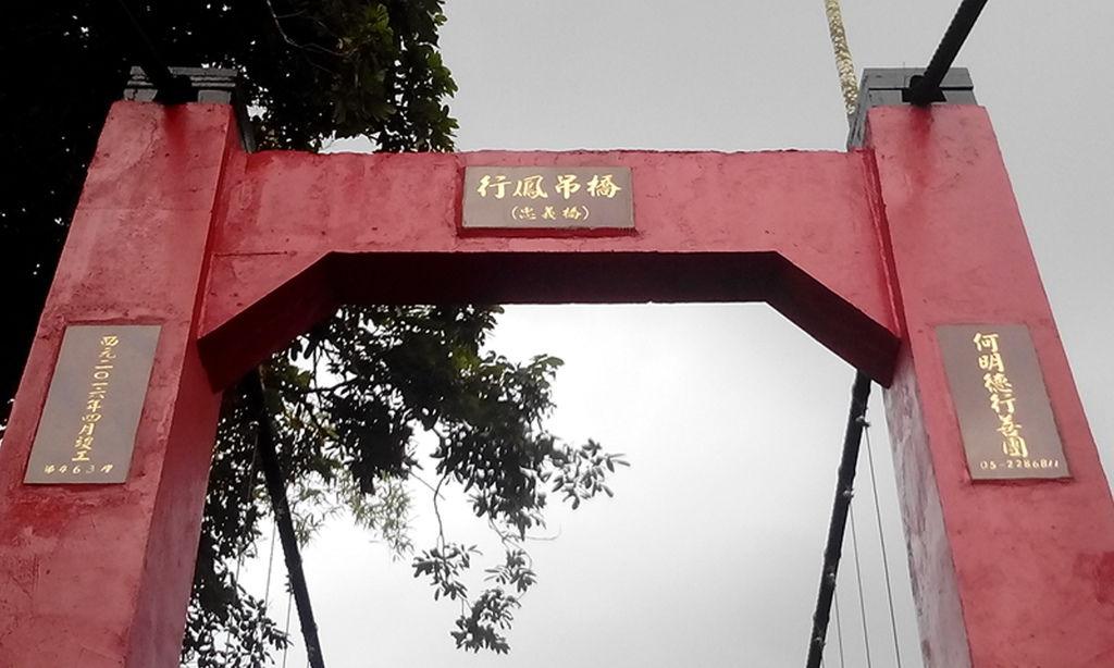 行鳳吊橋(忠義橋)