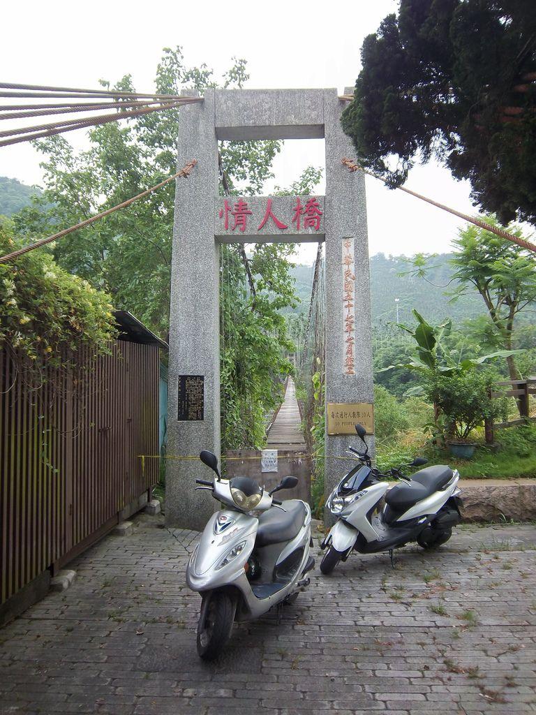 情人橋(番路)