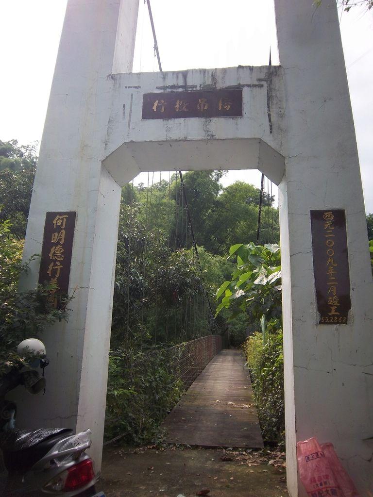 行投吊橋(中寮)