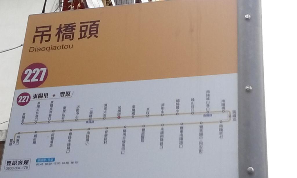 台中市公車227