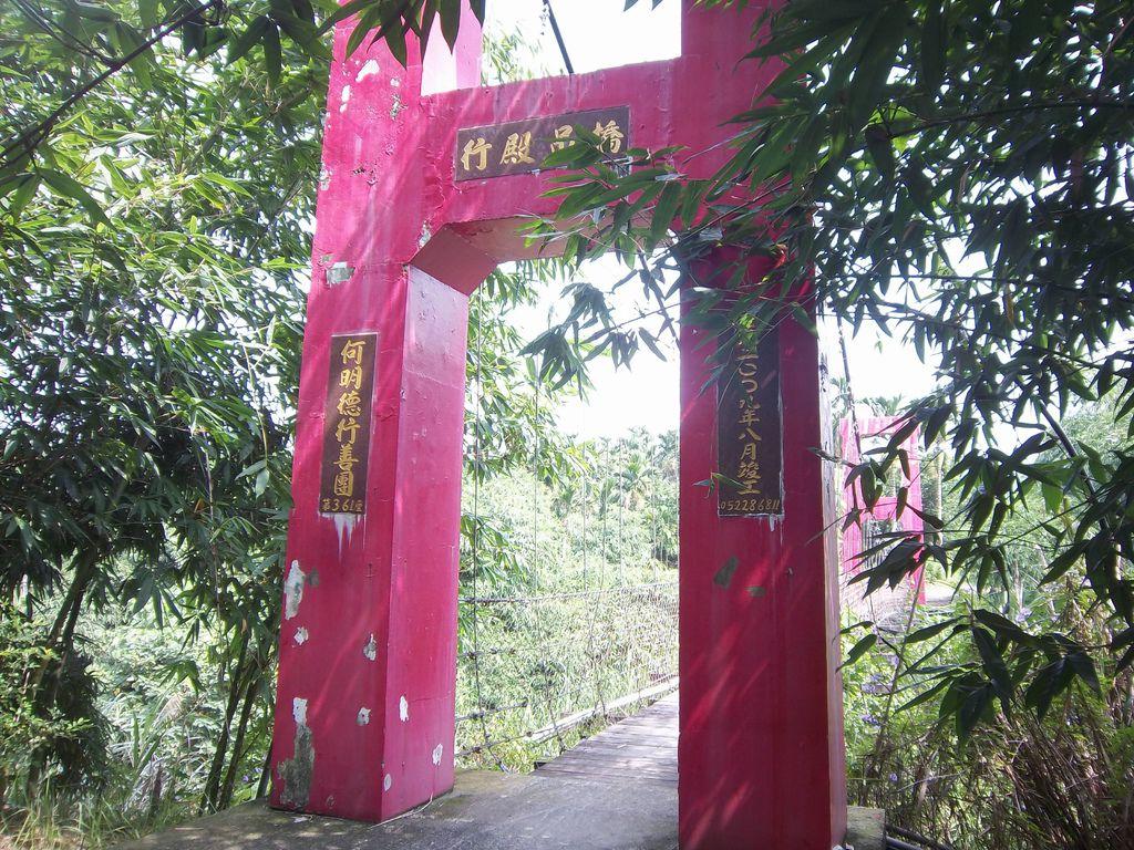 行殿吊橋(古坑)