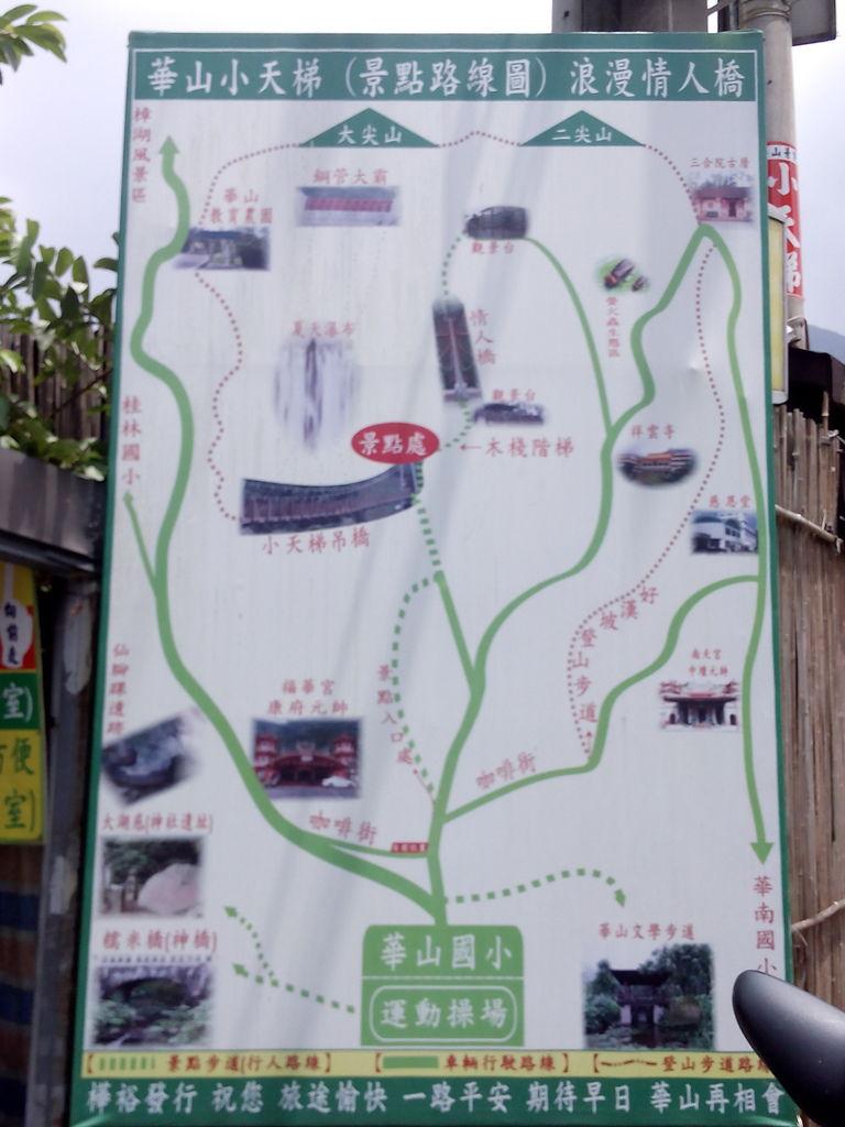 華山小天梯路線圖