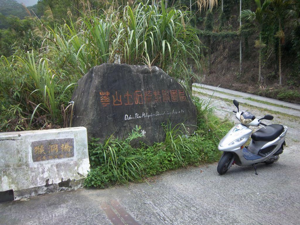 華山土石流教育園區