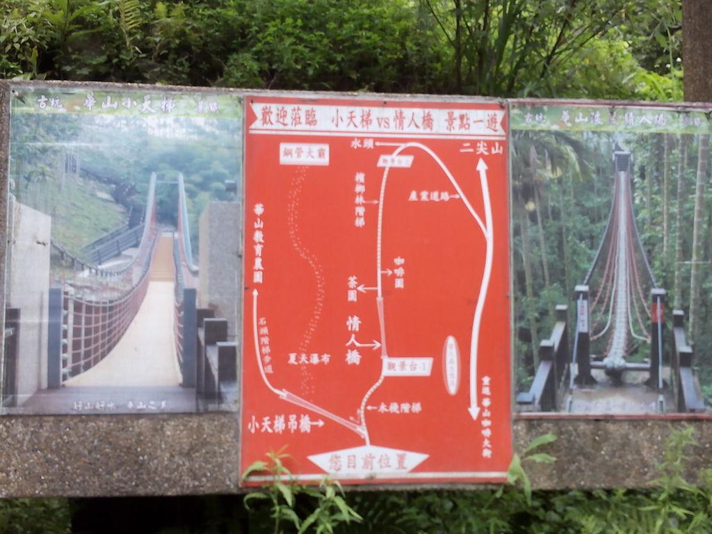 小天梯&情人橋