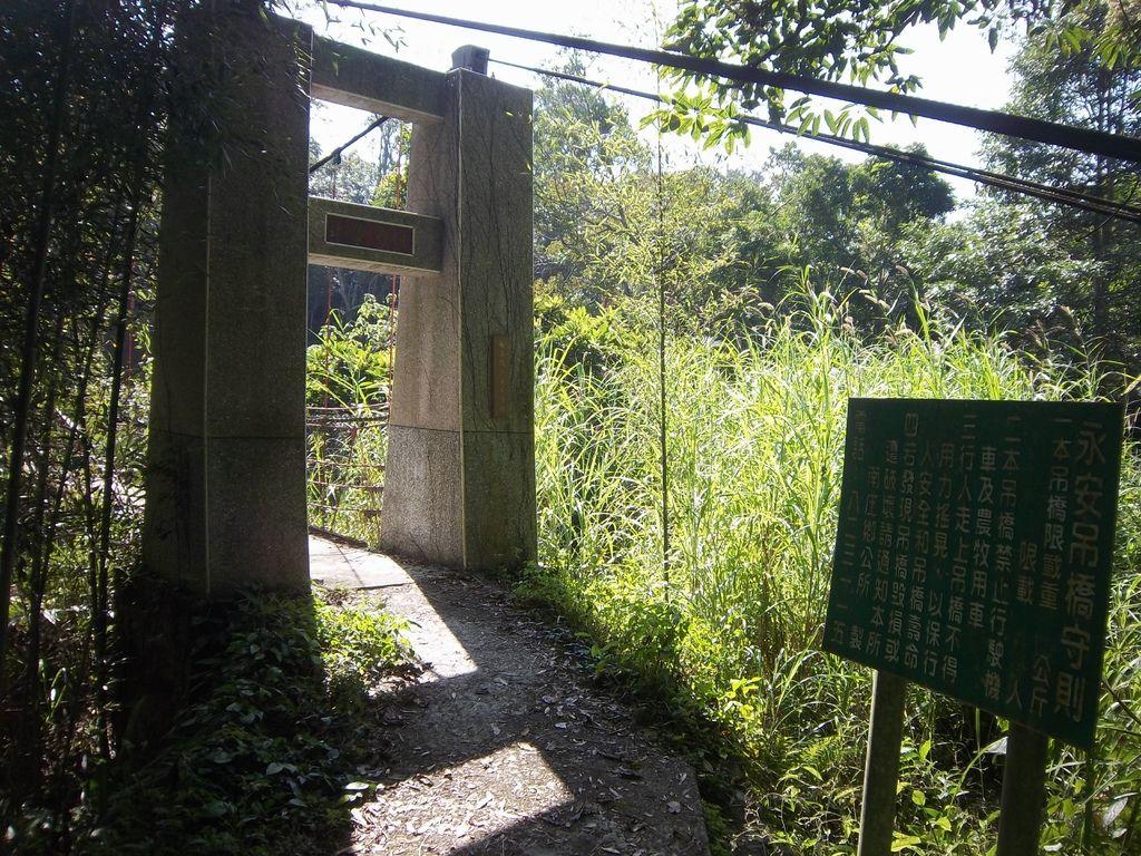 永安吊橋(南庄)