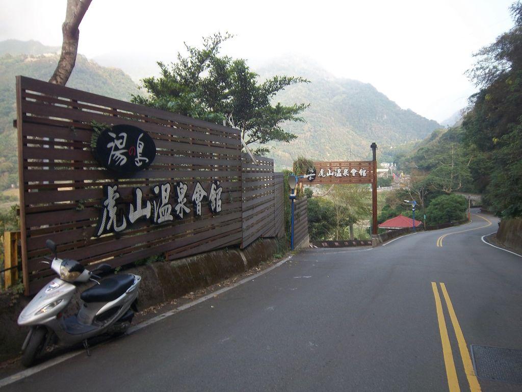 虎山溫泉會館路口