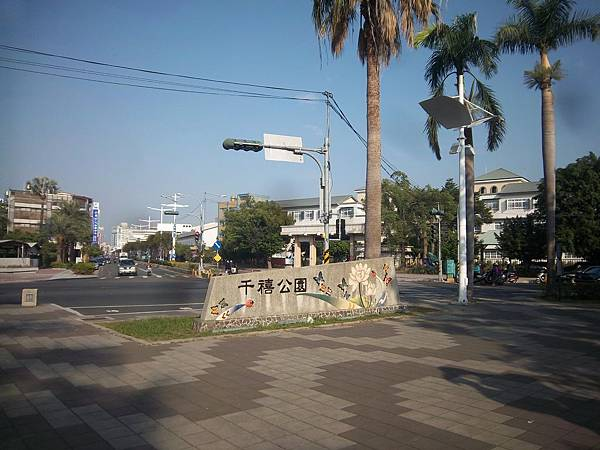 屏東市千禧公園