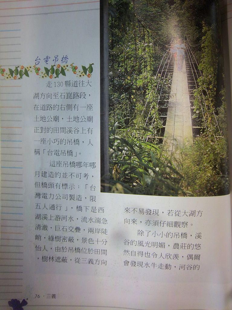 三義台電吊橋