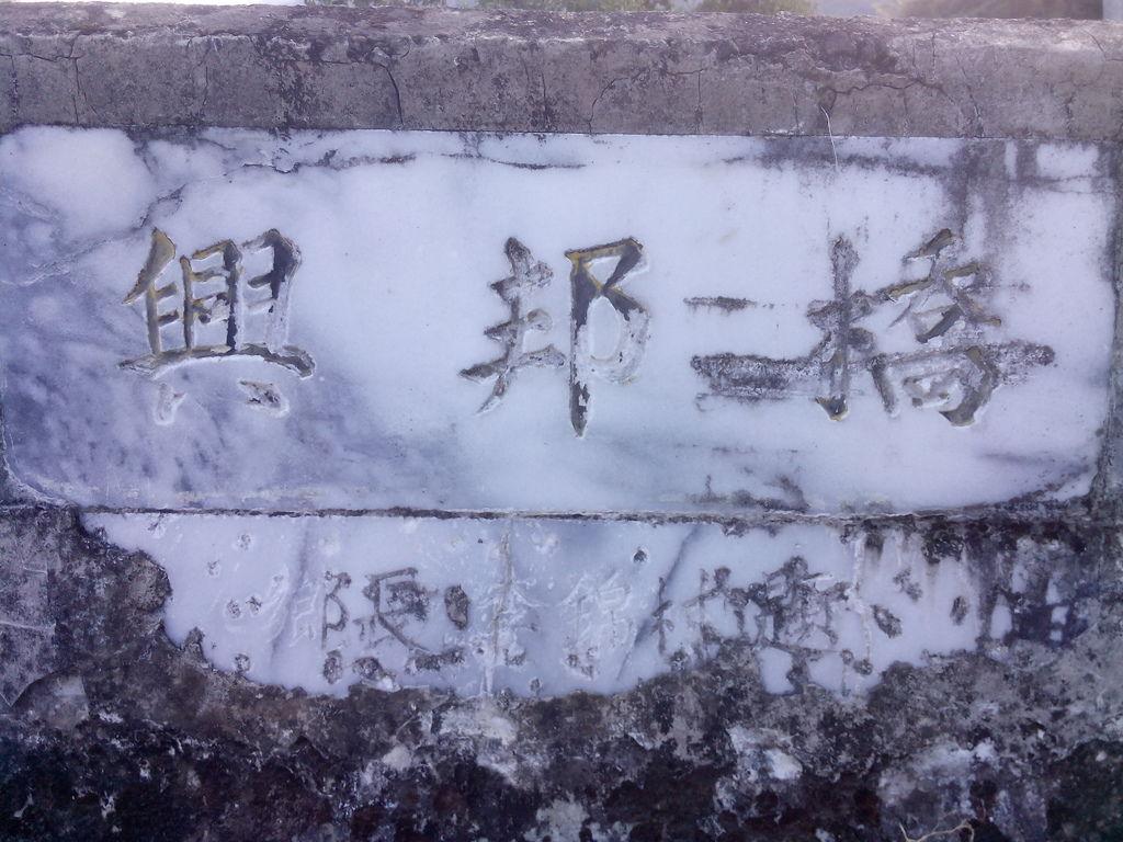 興邦橋(大湖)