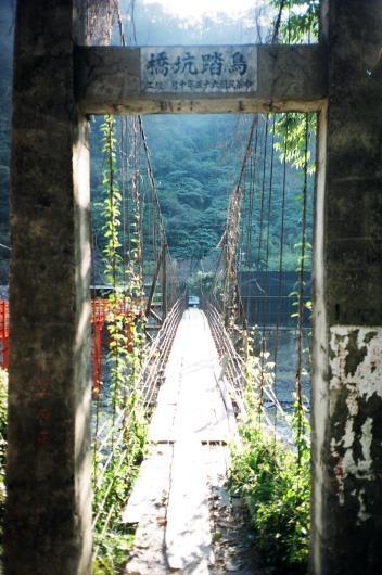 【41】鳥踏坑吊橋