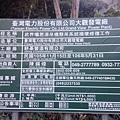 思源吊橋修復工程告示