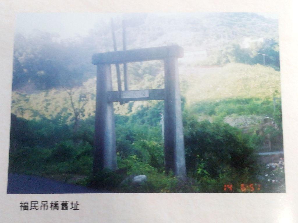 福民吊橋舊照
