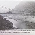 出磺坑吊橋
