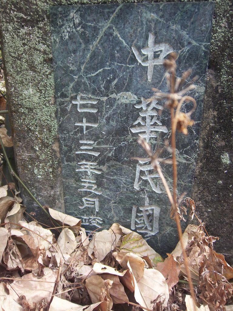 福民橋 民國七十三年竣工