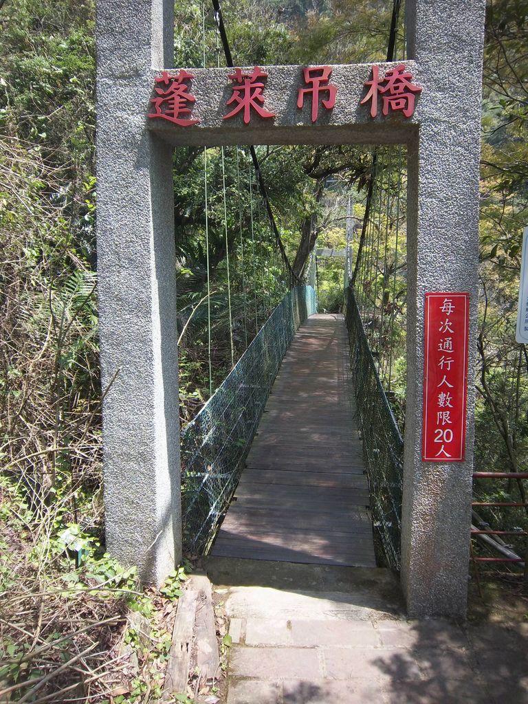 蓬萊吊橋(古坑)