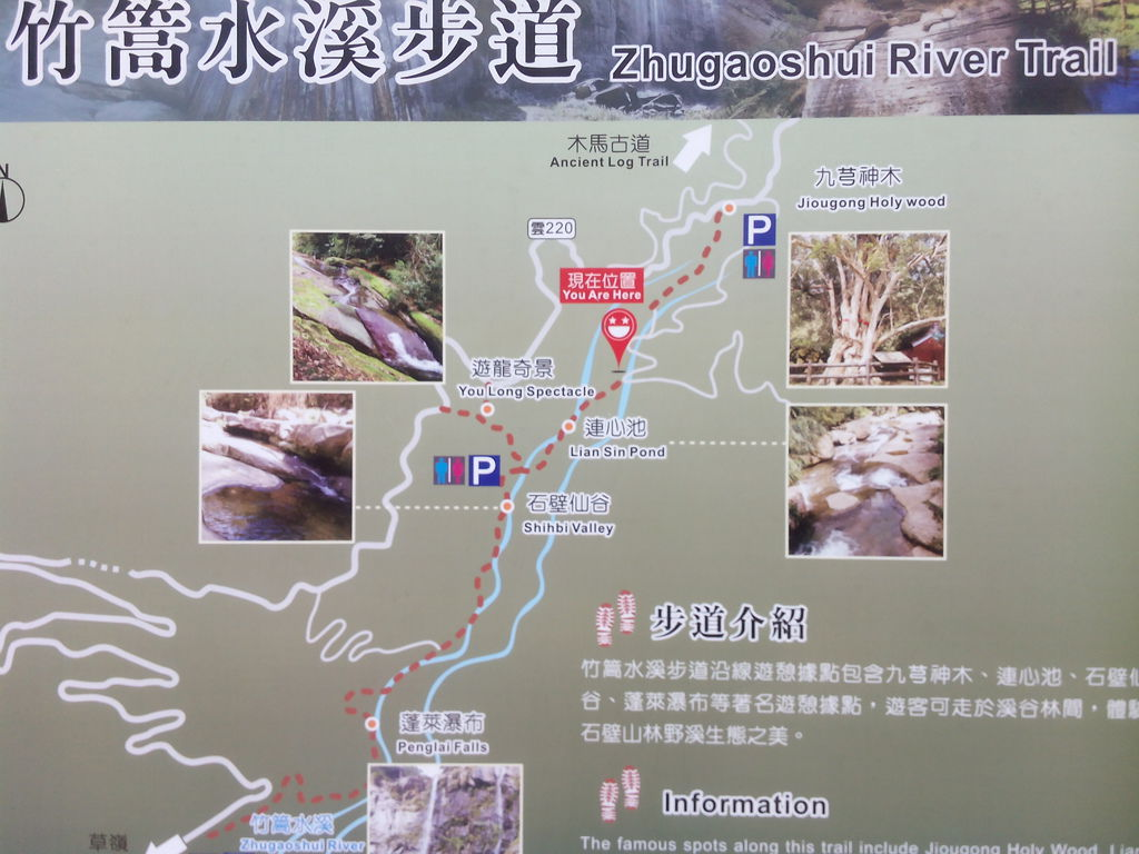 竹篙水溪步道