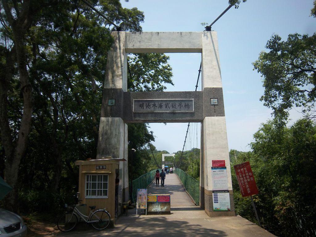 明德水庫貳號吊橋(頭屋)