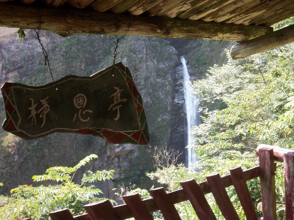 靜思亭 雙龍瀑布