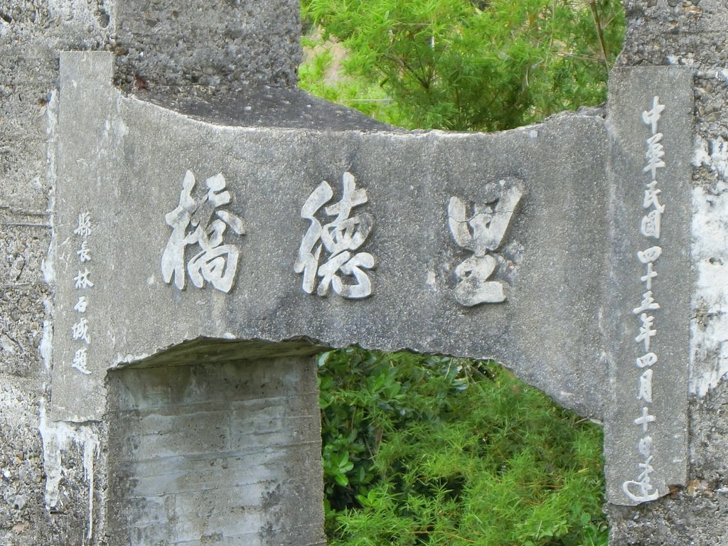 里德橋(滿州)