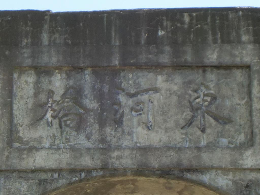 舊東河橋(東河)