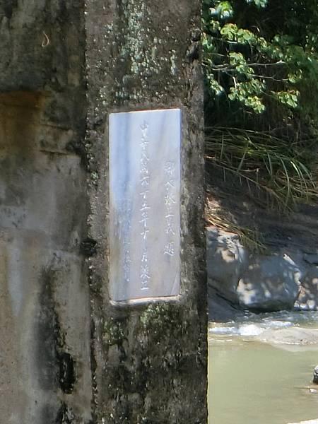埔鹽林吊橋(民國六十五年十月竣工)