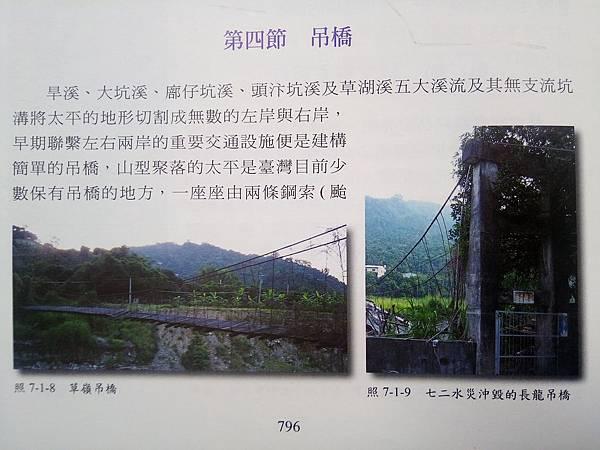 太平吊橋概述