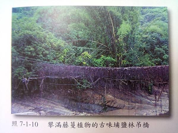 埔鹽林吊橋