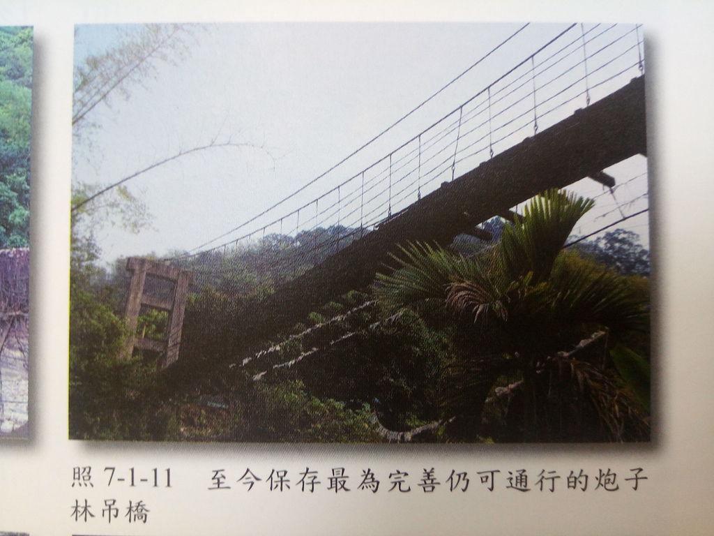 炮子林吊橋