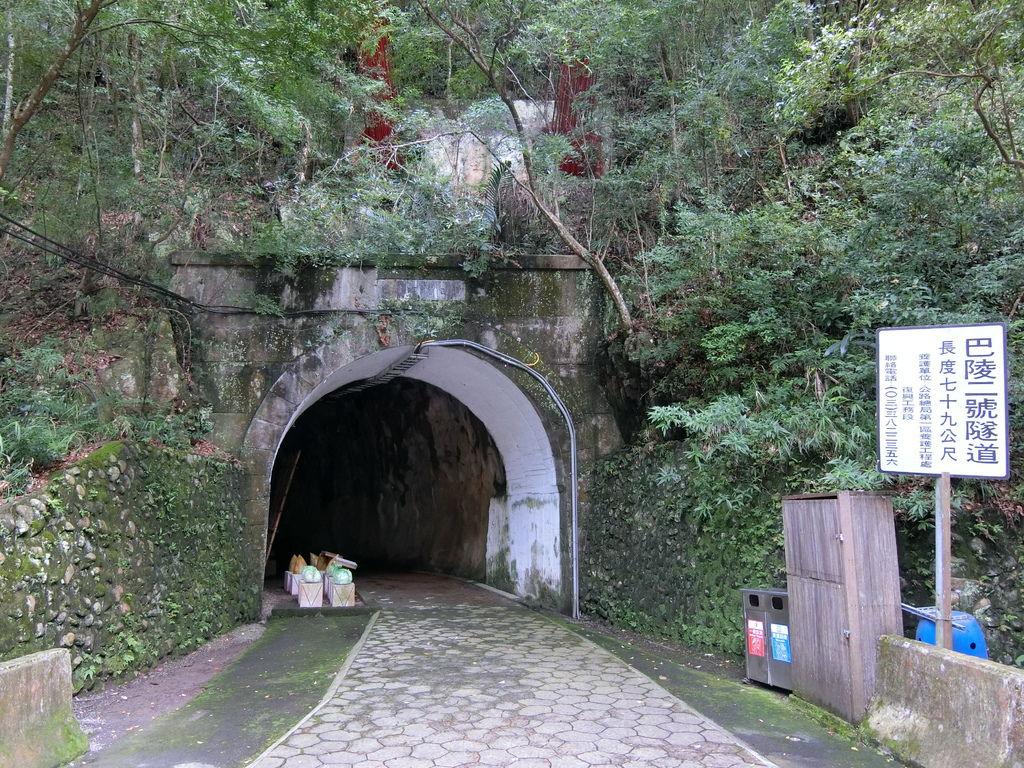 巴陵二號隧道