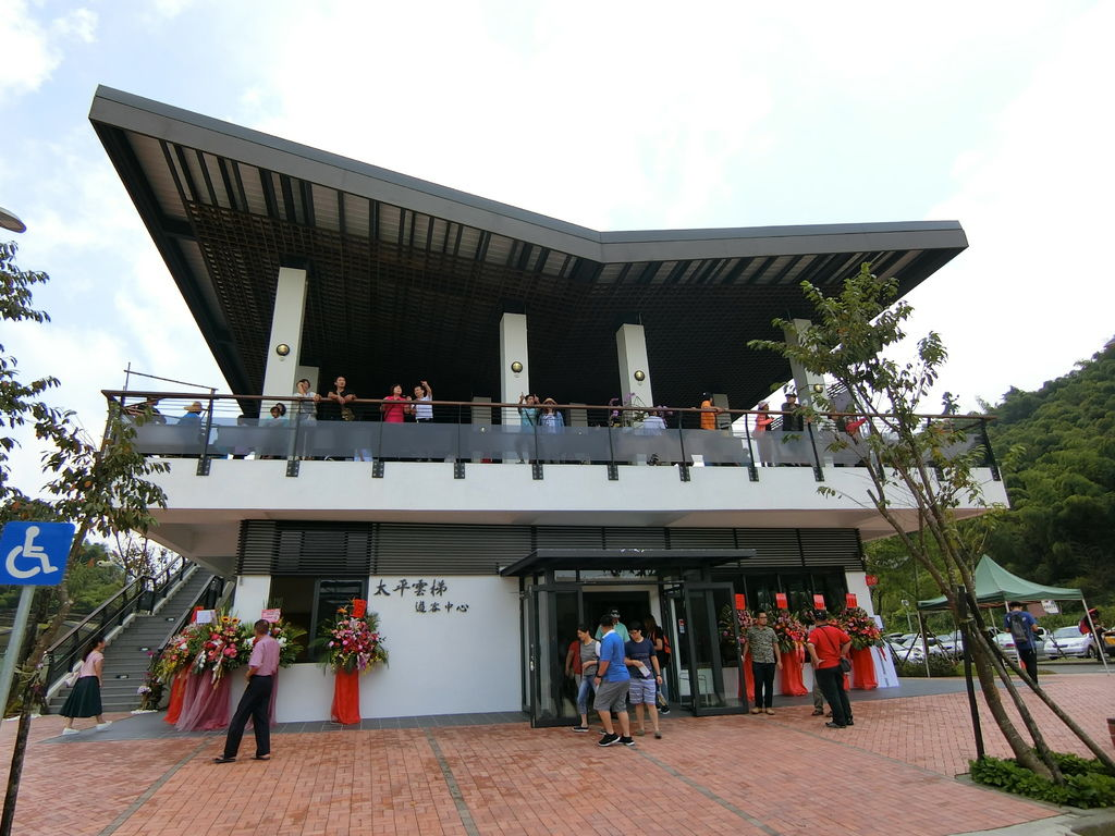 太平雲梯遊客中心