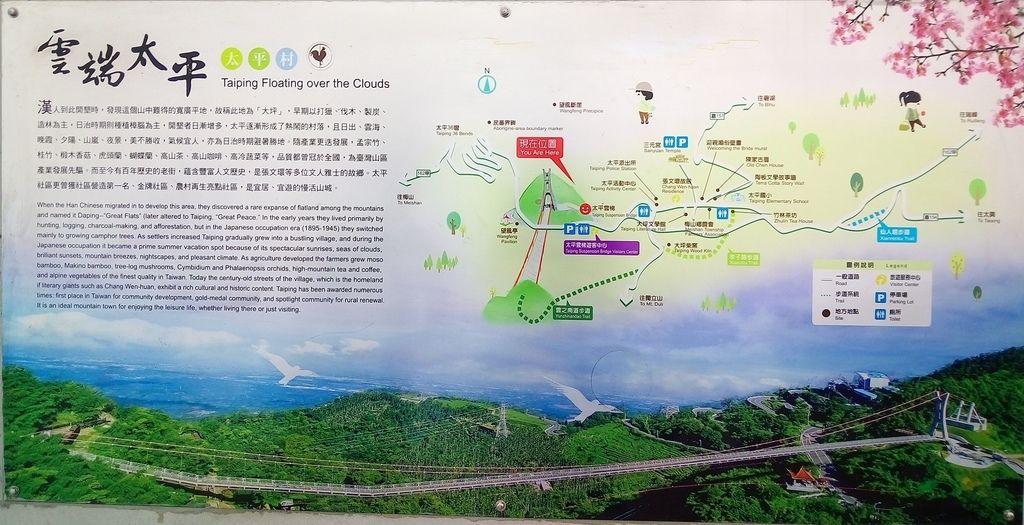 太平村導覽圖