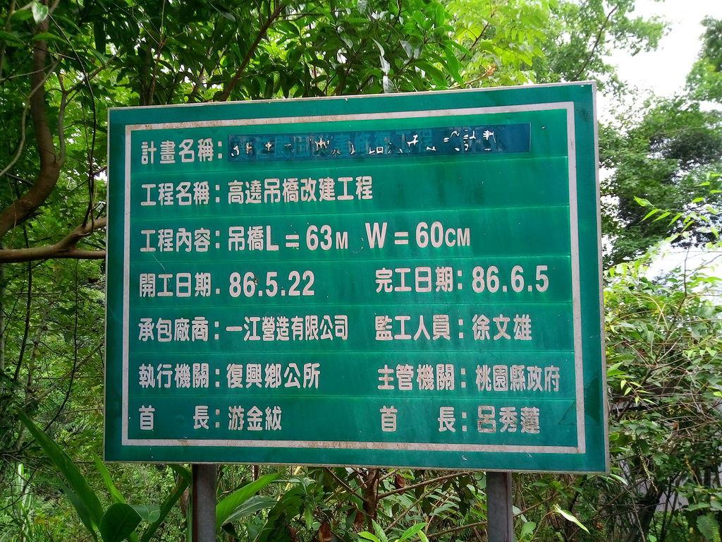 賀伯颱風高遶吊橋改建工程