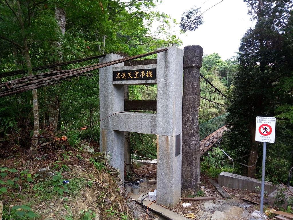 高遶天空吊橋(復興)