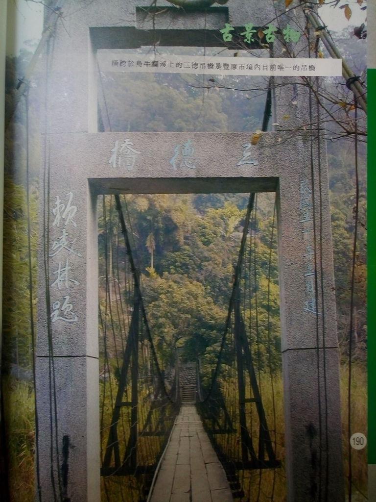 豐原三德吊橋