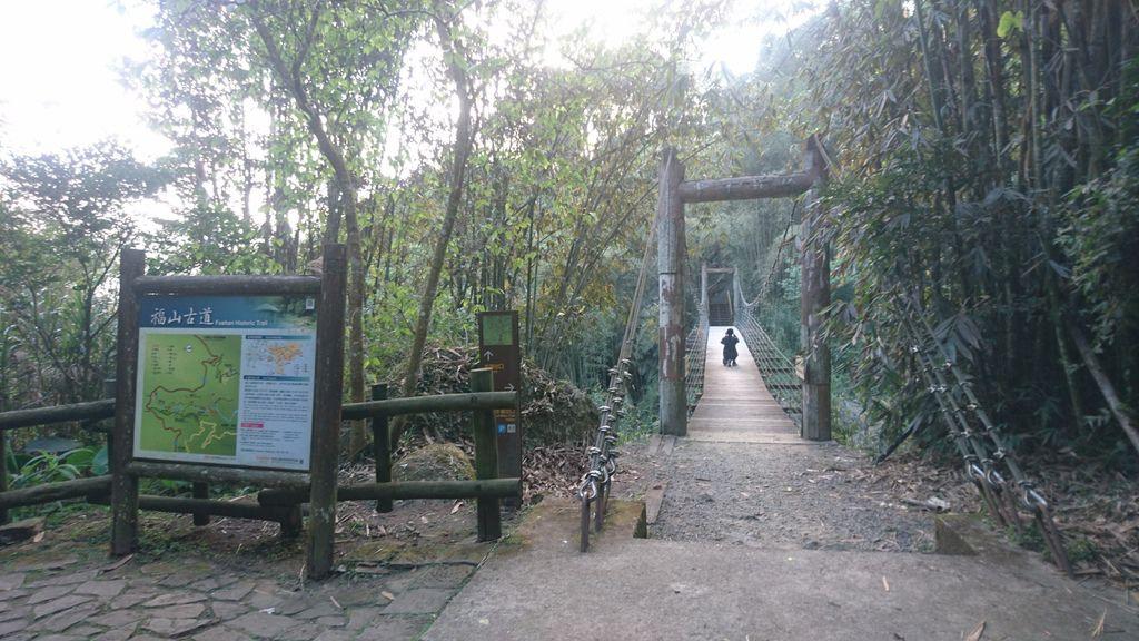 米洋吊橋、福山古道